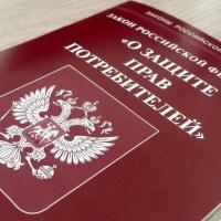 Защита прав потребителей Саратов